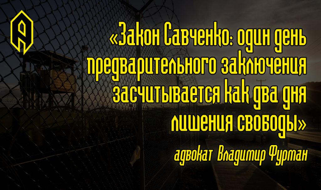 Закон Савченко, Савченко, за законом Савченко, суть закона Савченко, лишение свободы, Артиус