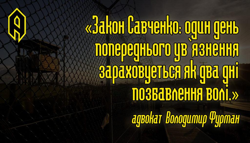 Закон Савченко, Савченко, за законом Савченко, суть закону Савченко, позбавлення волі, Артіус