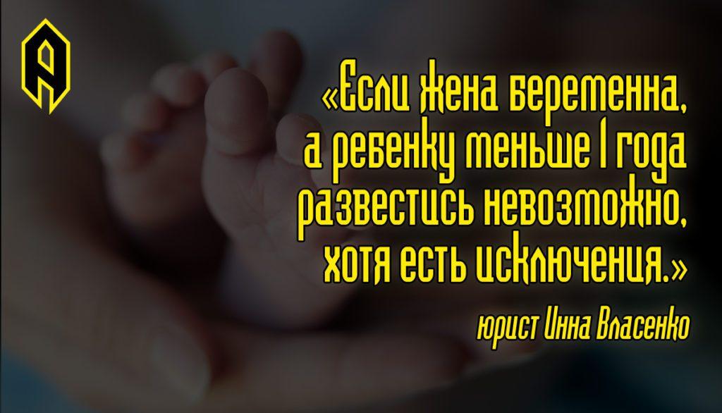 Развод, развод с детьми, Артиус, Власенко, как развестись если есть ребенок, развод маленький ребенок