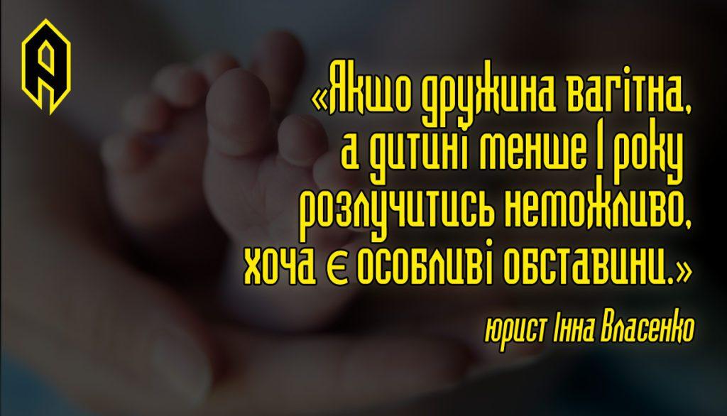 Розлучення, розлучення з дітьми, Артіус, Власенко, як розлучитися якщо є дитина, розлучення маленька дитина