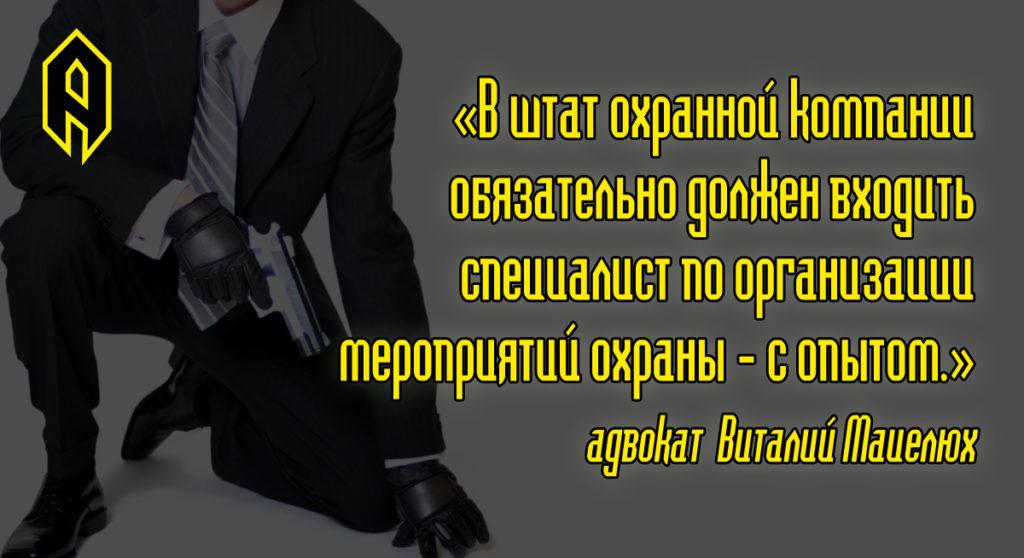 Специалист по организации мероприятий охраны, Артиус, получение лицензии на охранную деятельность, охранная лицензия Украина