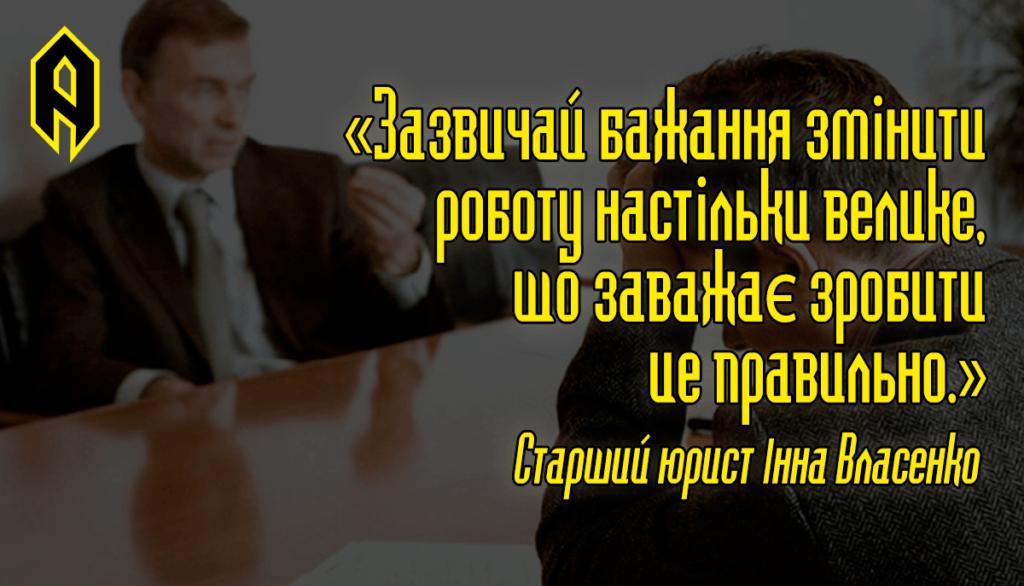 Мацелюх, трудовое право, как уволиться, как уволить