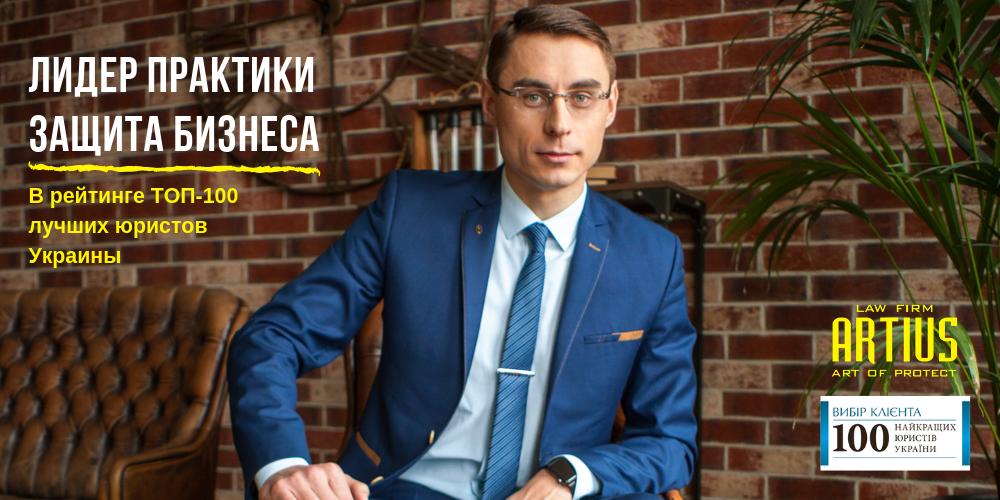 Виталий Мацелюх лидер практики защита бизнеса рейтинг топ 100 лучших юристов Украины